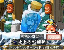 雪にゃんが水薬漬け・・・
