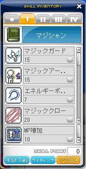 1次スキル(Legend)