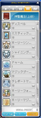 3次スキル(Legend)