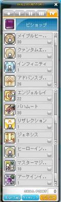 4次スキル(Legend)