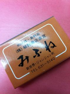 s-mifune 004