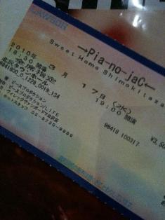 ピアノジャックチケット