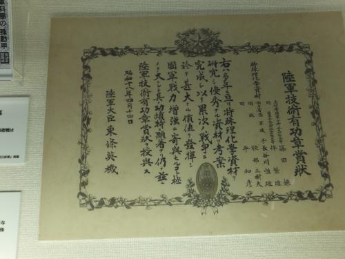 陸軍技術有功賞賞状
