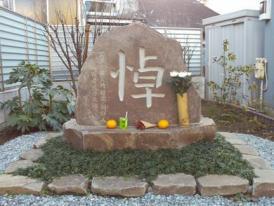 関東大震災時 韓国・朝鮮人殉難者追悼之碑