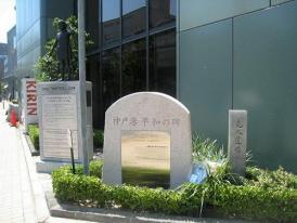 神戸港平和の碑2