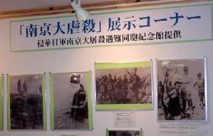 岡正治記念館:南京大虐殺コーナー