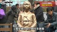 慰安婦少女の像