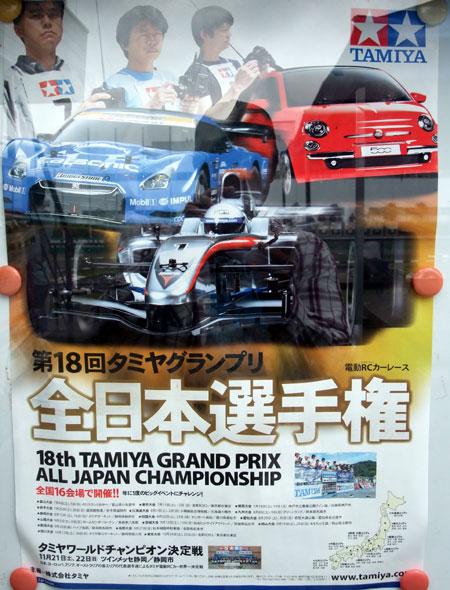 20091101掛川耐久 4