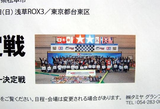 20091101掛川耐久 5