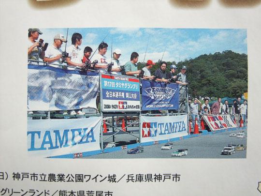 20091101掛川耐久 6