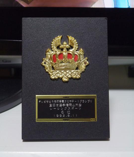 20091105初タミグラ 4