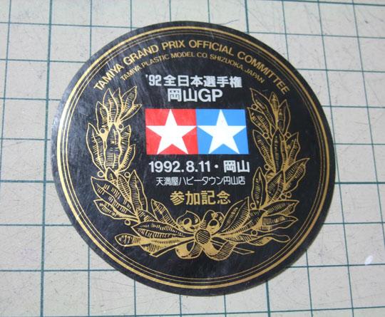 20091105初タミグラ 2