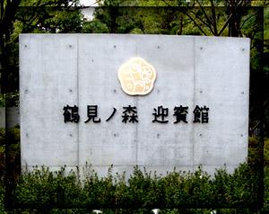 tsurumiryokuchi01.jpg