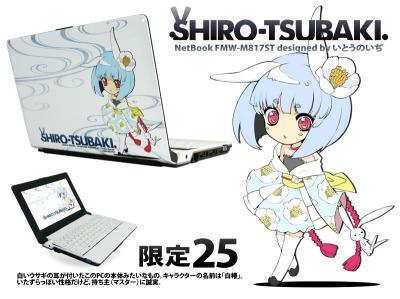 SHIRO-TSUBAKI.jpg
