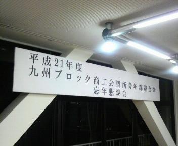 2009121218250000.jpg