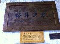 軽井沢駅看板