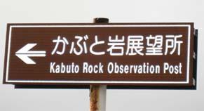 かぶと岩 1