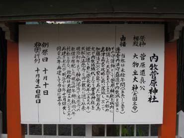 内牧菅原神社 3