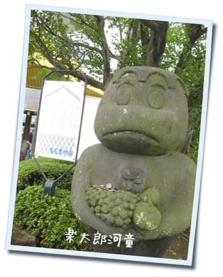 0904楽太郎河童