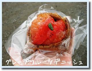 0904グレープフルーツデニッシュ