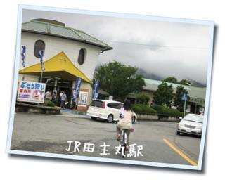 0904田主丸駅
