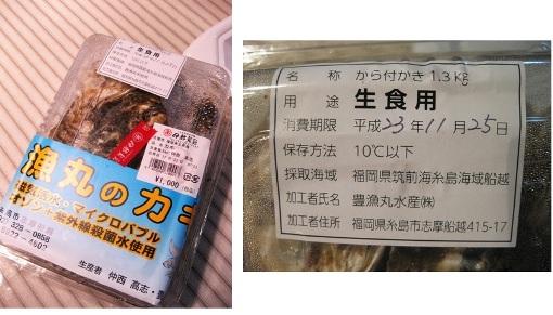 牡蠣1123