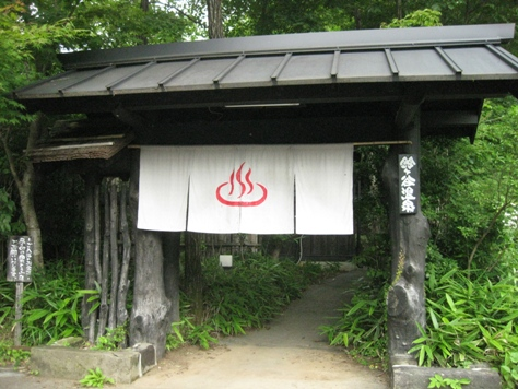 鈴ケ谷温泉