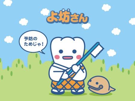 yobousan-02.jpg