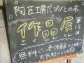 2013_10270014.jpg