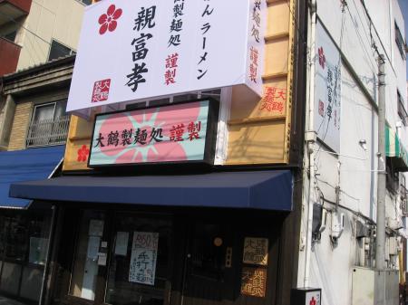 大鶴製麺処 謹製 親富孝