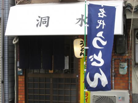 dousui-mae_convert_20100425122501.jpg