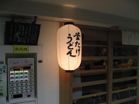 kamatake-umeda-mae1_convert_20100902194523.jpg