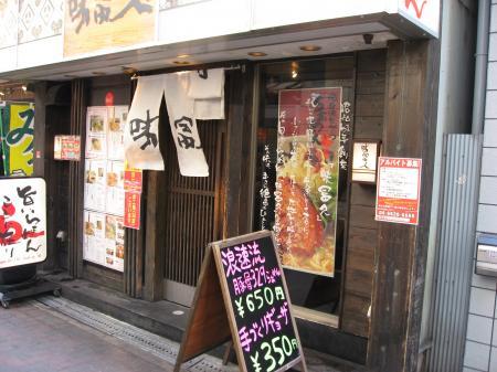mifuku-mae_convert_20091122145928.jpg