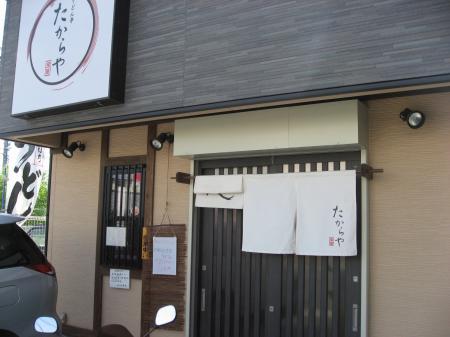 takaraya-mae_convert_20100919160716.jpg