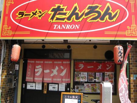 tanron-mae_convert_20100821201833.jpg