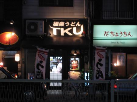 tku-mae_convert_20100304200546.jpg