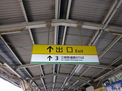 2011 1 23 三岐鉄道 3