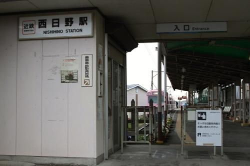 西日野駅舎