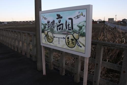 美濃高田駅 11