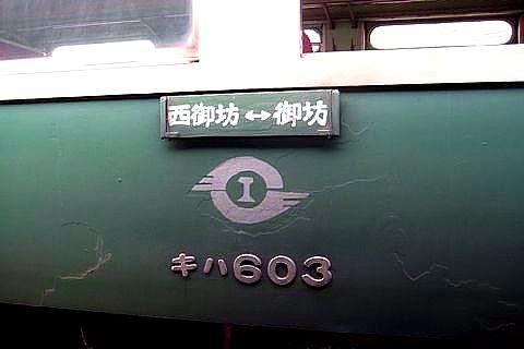 紀州鉄道 キハ603  2