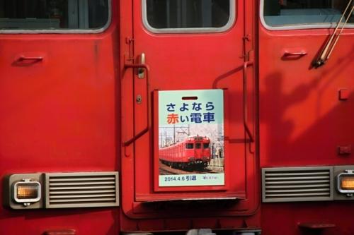 瀬戸線 2