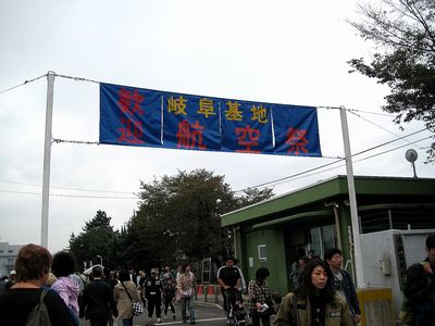 2010 10  25 岐阜基地 1