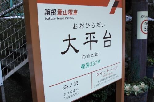 広島市電 8-5