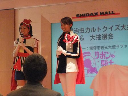 手塚ファン大会2009_7