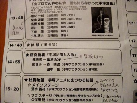 手塚ファン大会2009_4