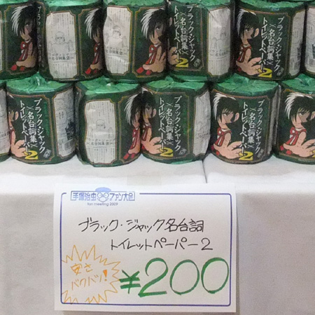 手塚ファン大会2009_11