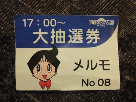 手塚ファン大会2009_10