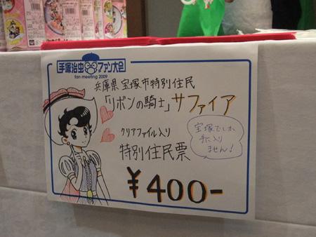 手塚ファン大会2009_12
