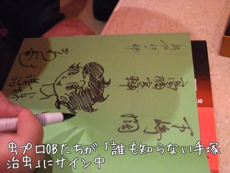 手塚ファン大会2009_13