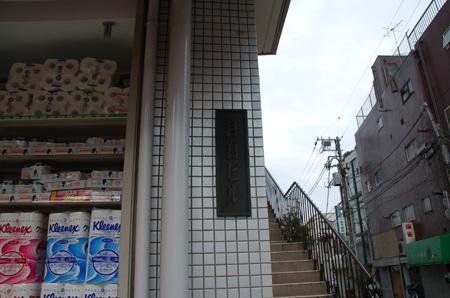 トキワ荘スタンプラリー12